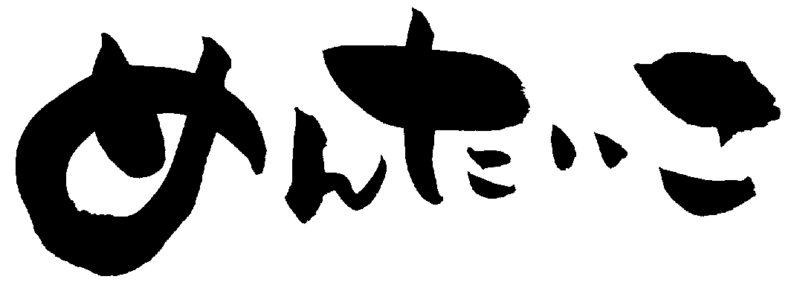 明太子大好き (12)
