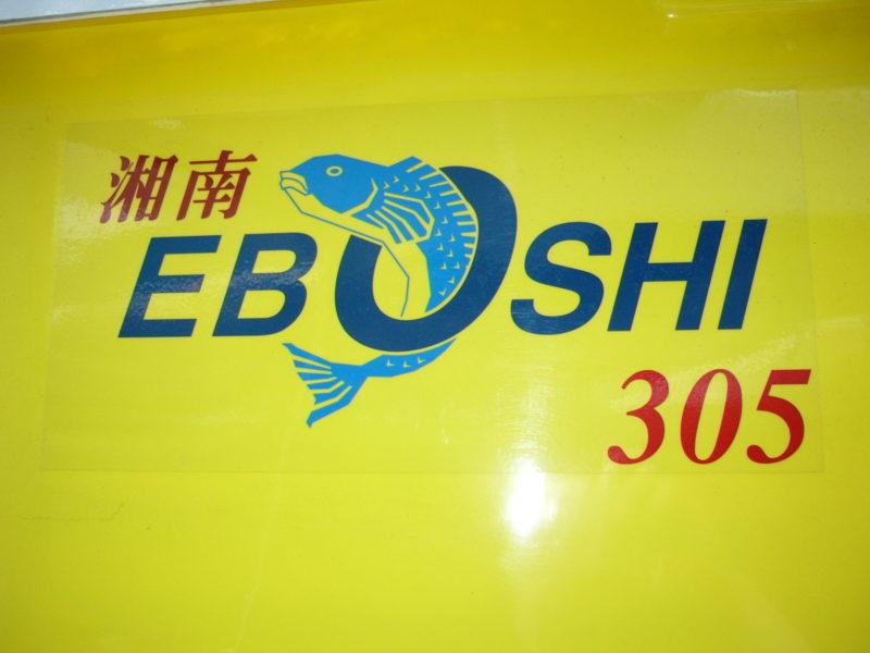 エボシ305 eboshi ボート