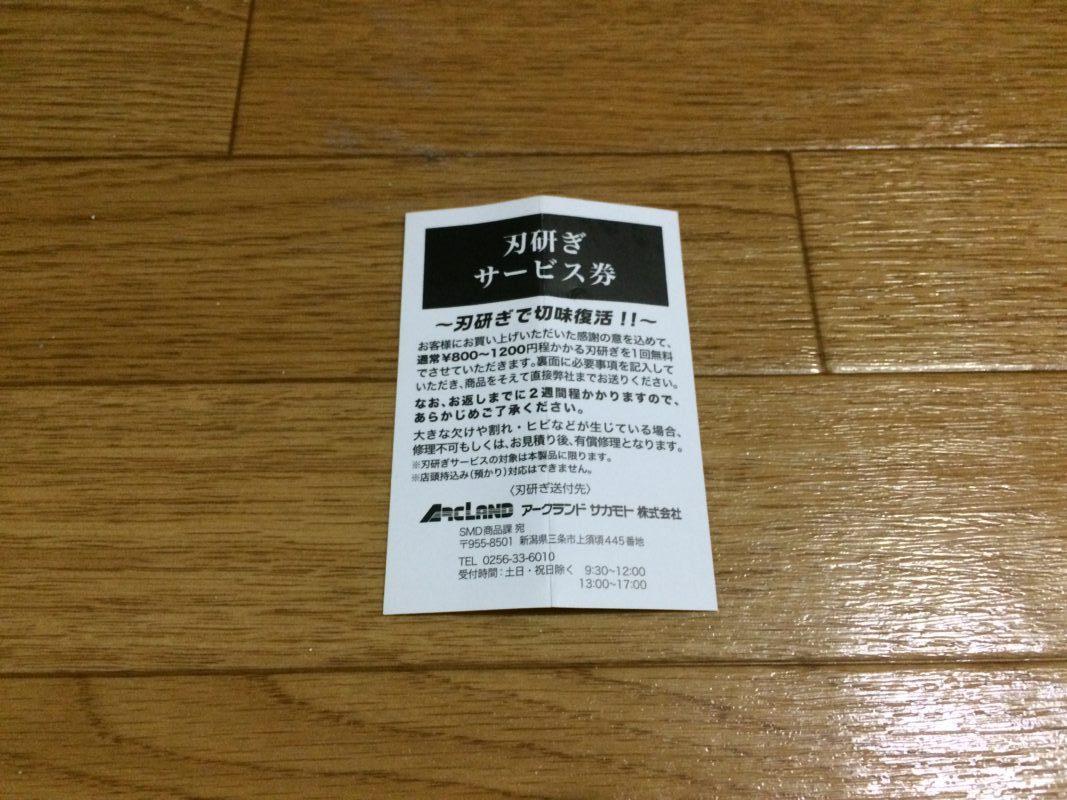長雲斉 東型 鉈 両刃 135mm