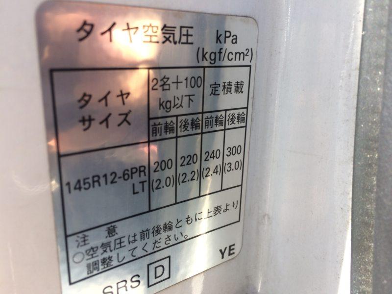 サンバー 空気圧